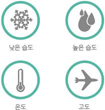 낮은 습도,높은 습도,온도,고도