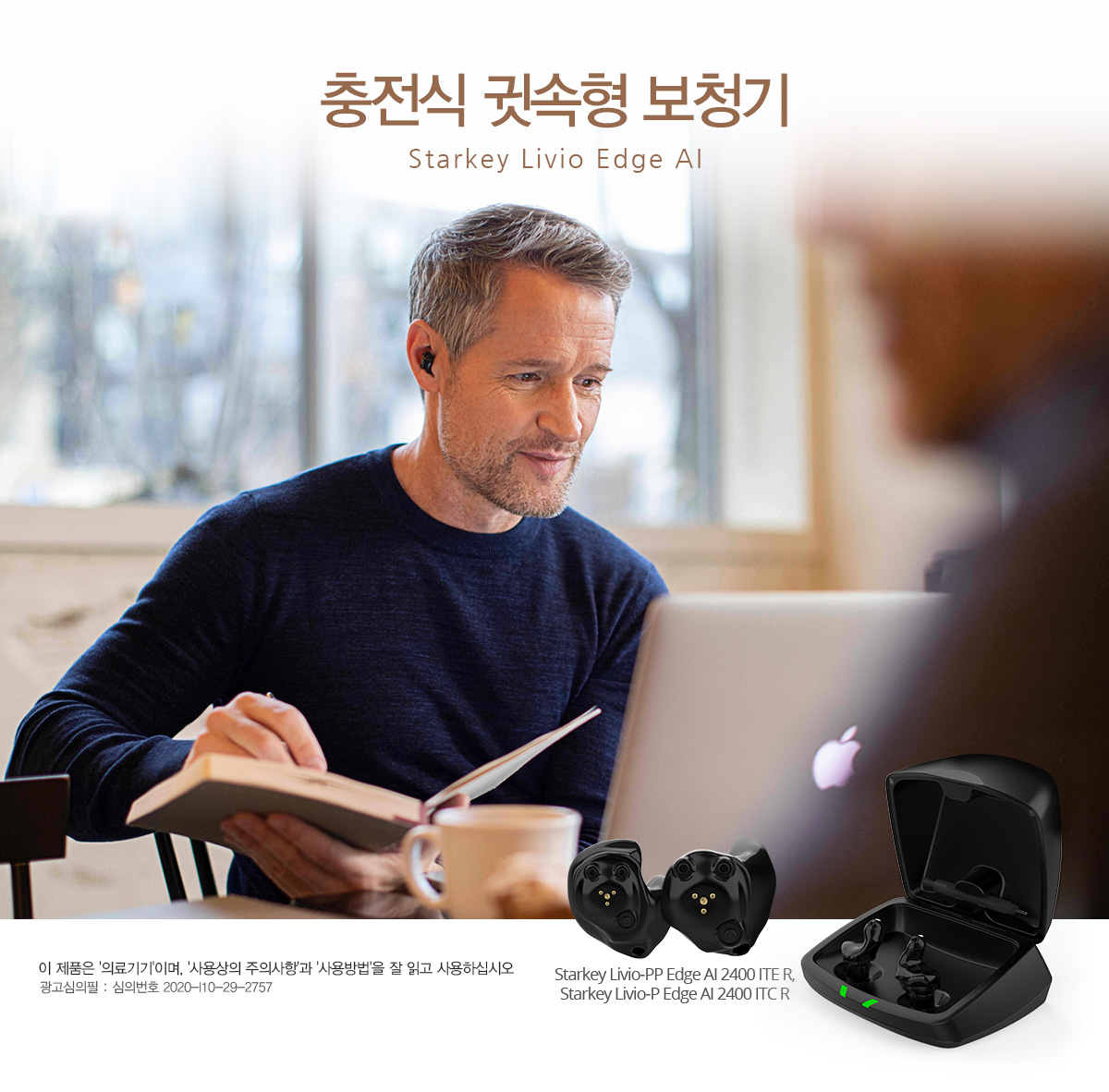 Starkey Livio-PP Edge AI 2400 ITE R, Starkey Livio-P Edge AI 2400 ITC R 이 제품은 '의료기기'이며, '사용상의 주의사항'과 '사용방법'을 잘 읽고 사용하십시오 광고심의필 : 심의번호 2020-I10-29-2757